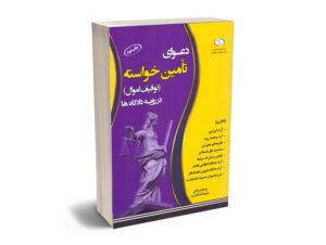 دعوای تامین خواسته(توقیف اموال)در رویه دادگاه توحید زینالی