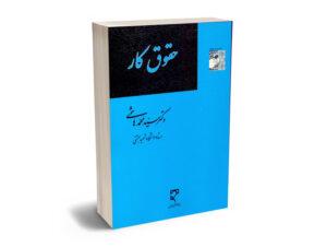 حقوق کار دکتر سید محمد هاشمی