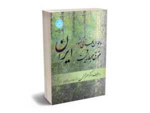 دیوان عالی کشور و حقوق محیط زیست ایران دکتر حسن محسنی