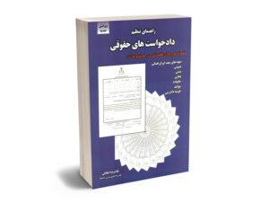 راهنمای تنظیم دادخواست های حقوقی غلامرضا اخلاقی