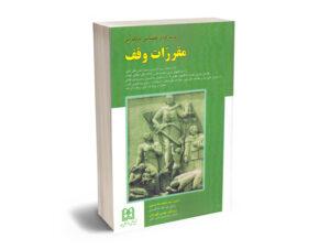 رویه های قضایی حاکم بر مقررات وقف سیدمحمدرضا حسینی