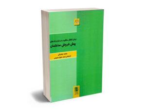 زمان انتقال مالکیت در قراردادهای پیش فروش ساختمان محمد صحرائی