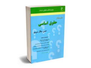 ساده ساز حقوق اساسی حسن سالار سروی
