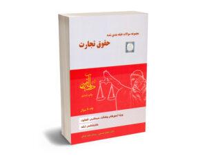 سوالات طبقه بندی شده حقوق تجارت نیلوفر حسینی