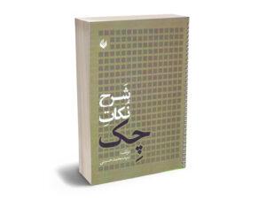 شرح نکات چک سید محمد حسینی