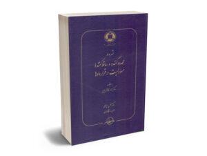شروط محدودکننده و ساقط کننده مسوولیت در قراردادها دکتر محسن ایزانلو