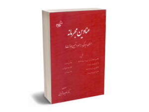 عناوین مجرمانه دکتر علیرضا شریفی