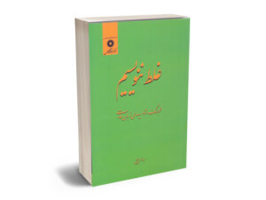 غلط ننویسیم ابوالحسن نجفی