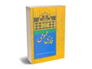 فارسی عمومی دکتر امیر اسماعیل آذر؛دکتر عبدالرضا سیف