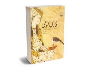 فارسی عمومی دکتر حسن ذوالفقاری