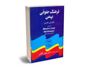 فرهنگ حقوقی بهمن