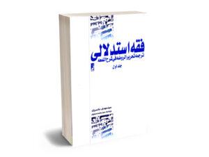 فقه استدلالی ترجمه تحریر الروضه فی شرح اللعمه (جلد اول)