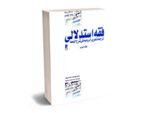 فقه استدلالی ترجمه تحریر الروضه فی شرح اللعمه (جلد دوم) سید مهدی داد مرزی