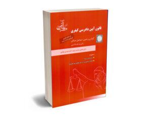 قانون آیین دادرسی کیفری اسماعیل ساولانی