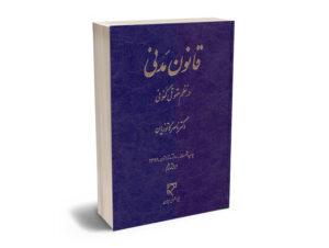 قانون مدنی در نظم حقوق کنونی دکتر ناصر کاتوزیان
