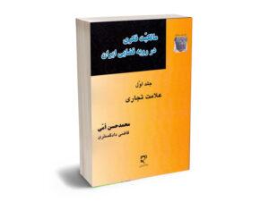مالکیت فکری در رویه قضایی ایران (جلد اول علامت تجاری) محمدحسن امی