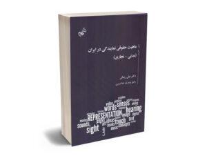 ماهیت حقوقی نمایندگی در ایران(مدنی-تجاری) دکتر علی زینالی