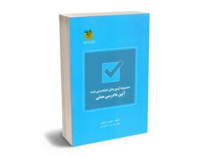 مجموعه آزمون های طبقه بندی شده آیین دادرسی مدنی مهدی شریفی