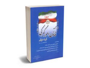 مجموعه قانون امور گمرکی و آیین نامه اجرایی آن ریاست جمهوری