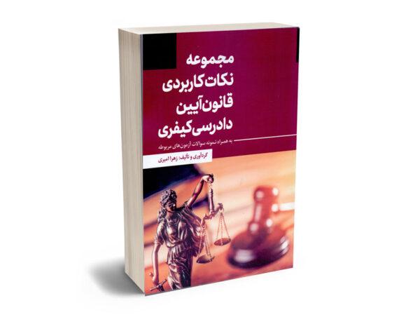 مجموعه نکات کاربردی قانون آیین دادرسی کیفری زهرا امیری