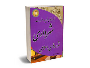 مجموعه کامل قوانین و مقررات شهرداری شوراهای اسلامی سید مهدی کمالان