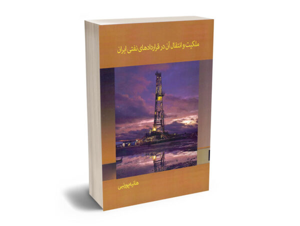 ملکیت و انتقال آن در قراردادهای نفتی؛هانیه پورنبی