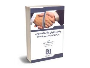 وضعیت حقوقی(قرارداد ممنوع)دکتر سیدمحمد رضوی
