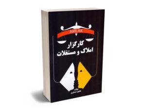 کارگزار املاک و مستغلات طاهره عسکری