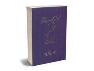 کاملترین مجموعه تخصصی وکالت محمدحسین کارخیران