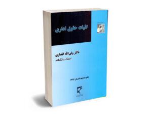 کلیات حقوق اداری دکتر ولی الله انصاری