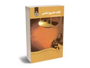 کلیات حقوق اساسی دکتر محمدرضا ویژه