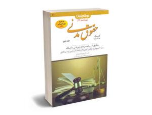 کمک حافظه حقوق مدنی (جلد دوم) دکتر مهدی فلاح خاریکی