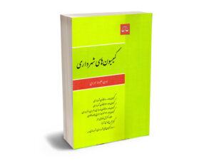 کمیسیون های شهرداری علیرضا میرزایی