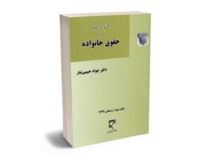 گام به گام با حقوق خانواده دکتر جواد حبیبی تبار