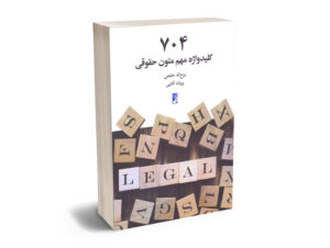 704 کلید واژه مهم متون حقوقی