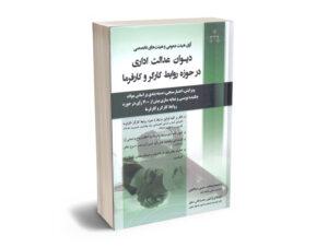 آرای هیئت های تخصصی دیوان عدالت اداری در حوزه روابط کارگر و کارفرما حسین عبداللهی ؛ زهرا دانش ناری