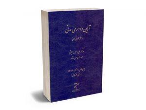 آیین دادرسی مدنی در نظم حقوق کنونی دکتر علی عباس حیاتی