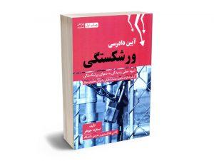 آیین دادرسی ورشکستگی سعید جوهر