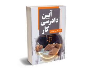 آیین دادرسی کار دکتر حسین قبادی