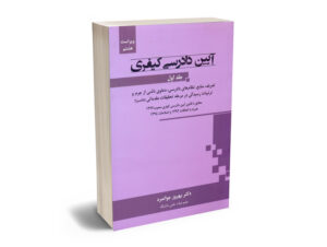 آیین دادرسی کیفری (جلد اول) دکتر بهروز جوانمرد