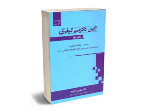 آیین دادرسی کیفری (جلد دوم) دکتر بهروز جوانمرد