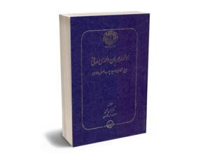 اداره جریان دادرسی مدنی محسنی