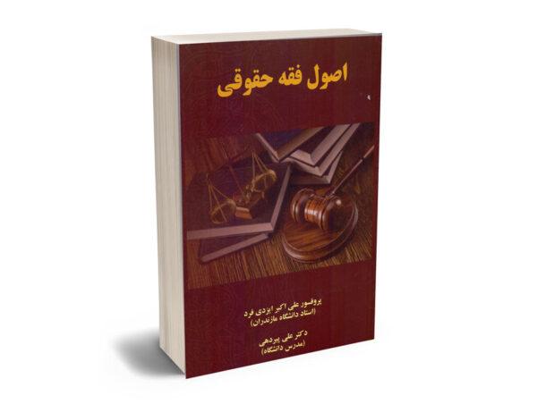 اصول فقه حقوقی پرفسور علی اکبر ایزدی فرد ؛ دکتر علی پیردهی