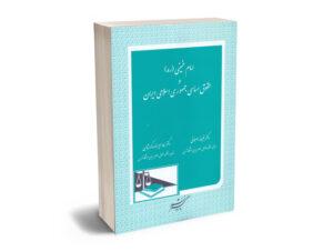 امام خمینی (ره) و حقوق اساسی جمهوری اسلامی