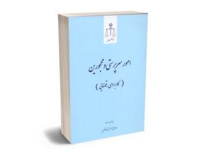 امور سرپرستی و محجورین (کاربرردی؛قضایی) عبدالرحیم سمسارزاده