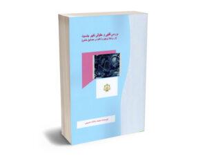 بررسی فقهی و حقوقی تغییر جنسیت (در روابط زوجین با تاکید بر مصادیق خاص) نجمه سادات حسینی