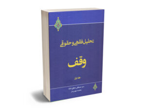 تحلیل فقهی و حقوقی وقف (جلد اول) سید مصطفی محقق داماد