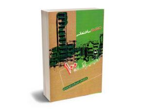 تخلفات ساختمانی و کمیسیون ماده 100 رامتین قانع؛امید محمدی