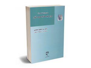 جرایم علیه مصالح عمومی کشور (حقوق جزای اختصاصی 2) دکتر سید محمود مجیدی