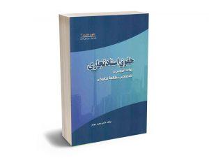 حقوق اسناد تجاری، حقوق تجارت (3) سعید جوهر